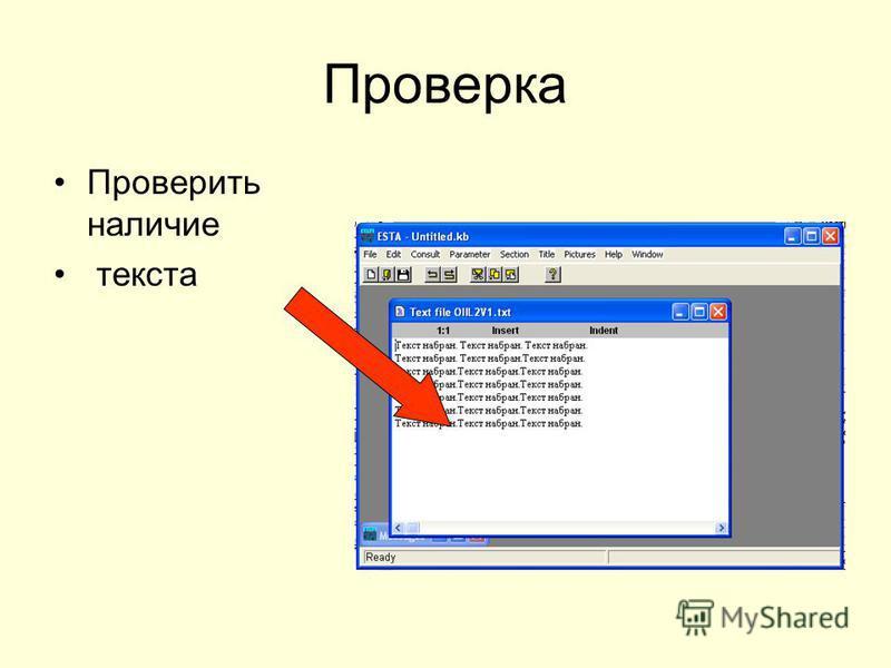 Проверка Проверить наличие текста