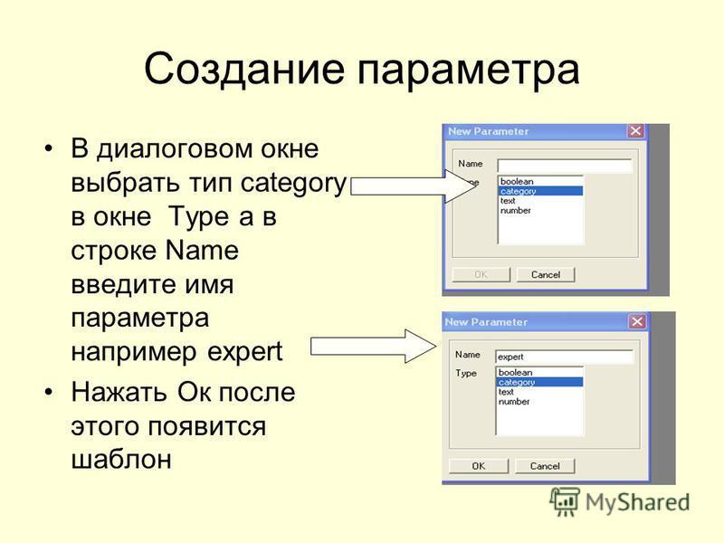 Создание параметра В диалоговом окне выбрать тип category в окне Type а в строке Name введите имя параметра например expert Нажать Ок после этого появится шаблон