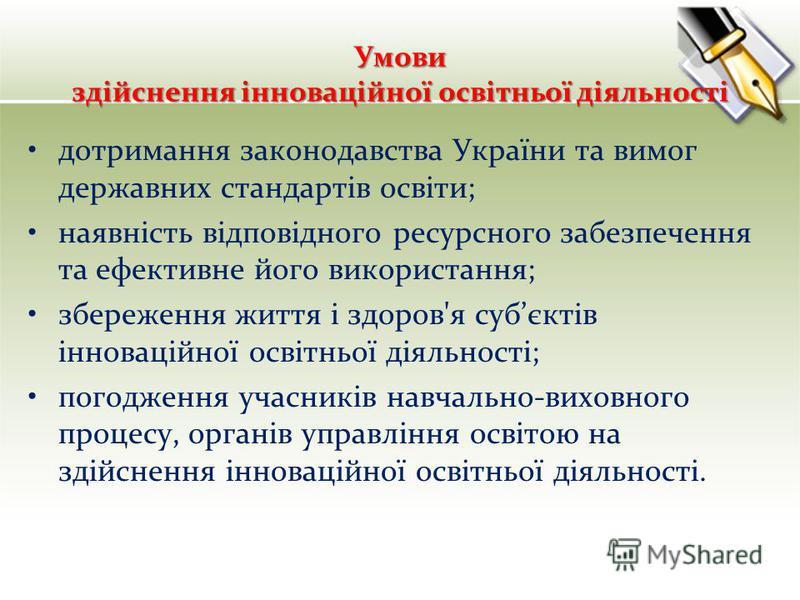 Умови здійснення інноваційної освітньої діяльності дотримання законодавства України та вимог державних стандартів освіти; наявність відповідного ресурсного забезпечення та ефективне його використання; збереження життя і здоров'я субєктів інноваційної
