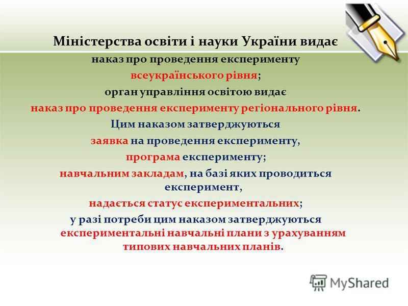 Міністерства освіти і науки України видає наказ про проведення експерименту всеукраїнського рівня; орган управління освітою видає наказ про проведення експерименту регіонального рівня. Цим наказом затверджуються заявка на проведення експерименту, про
