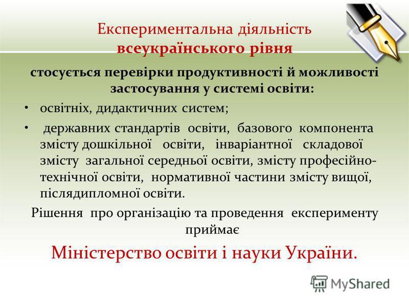 Експериментальна діяльність всеукраїнського рівня стосується перевірки продуктивності й можливості застосування у системі освіти: освітніх, дидактичних систем; державних стандартів освіти, базового компонента змісту дошкільної освіти, інваріантної ск