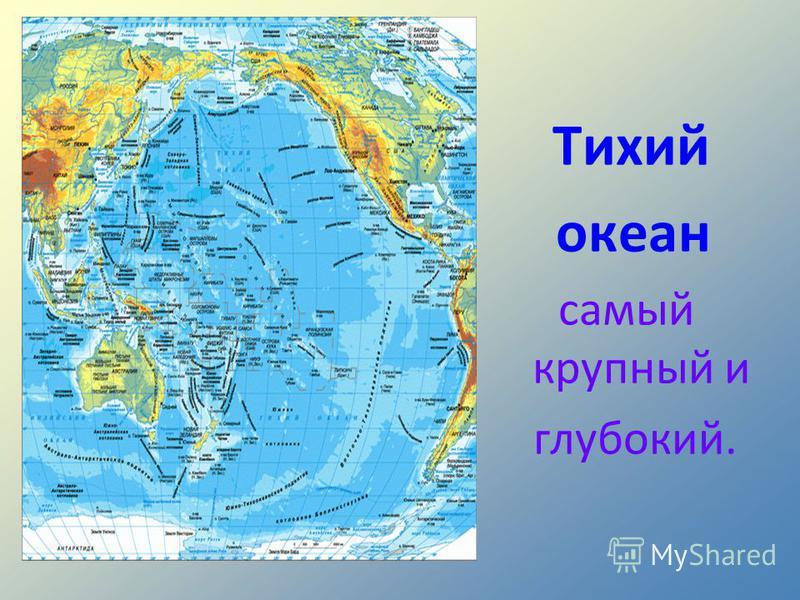 Тихий океан самый крупный и глубокий.