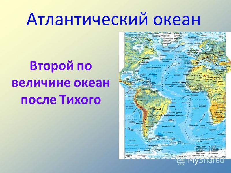 Атлантический океан Второй по величине океан после Тихого