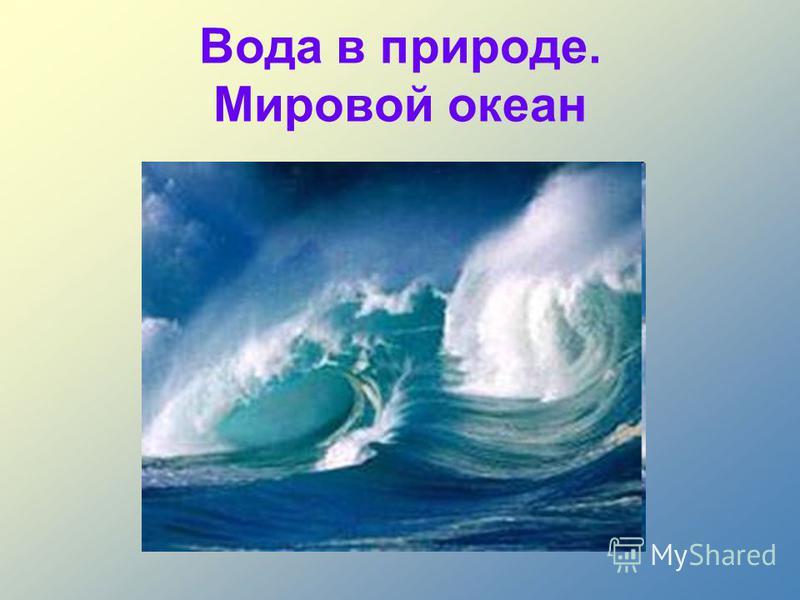 Вода в природе. Мировой океан