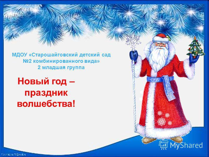Новый год – праздник волшебства! МДОУ «Старошайговский детский сад 2 комбинированного вида» 2 младшая группа
