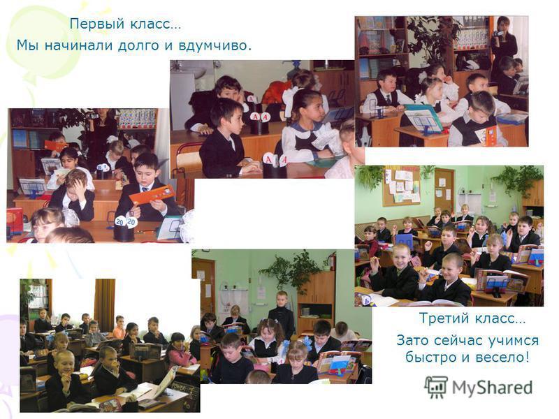 Первый класс… Третий класс… Мы начинали долго и вдумчиво. Зато сейчас учимся быстро и весело!