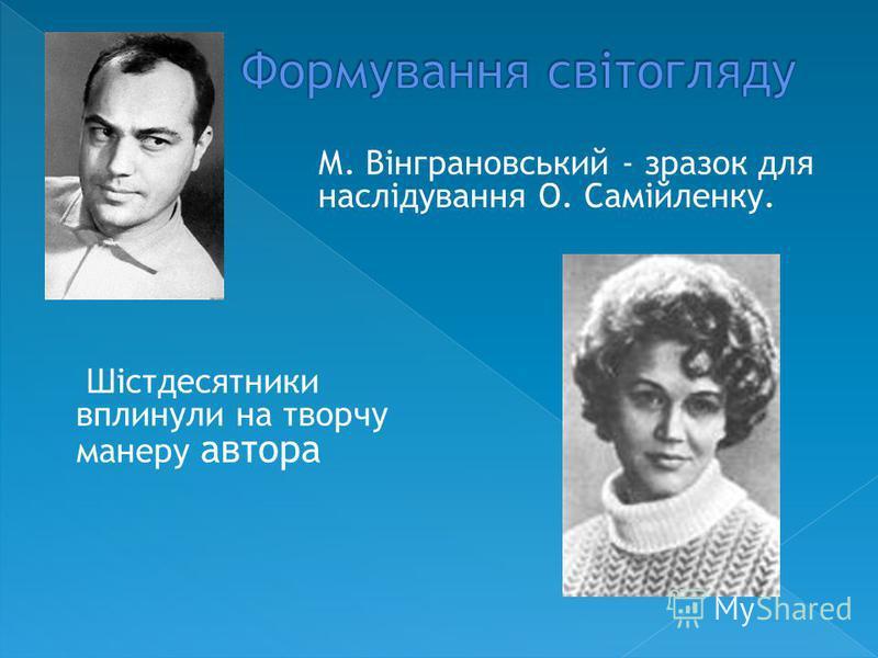М. Вінграновський - зразок для наслідування О. Самійленку. Шістдесятники вплинули на творчу манеру автора