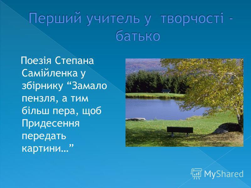 Поезія Степана Самійленка у збірнику Замало пензля, а тим більш пера, щоб Придесення передать картини…