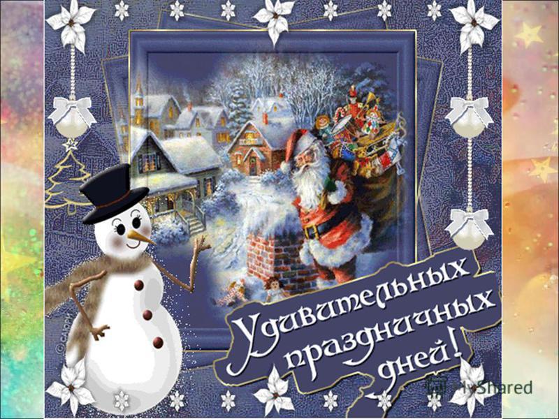 Поздравление с новогодние праздниками