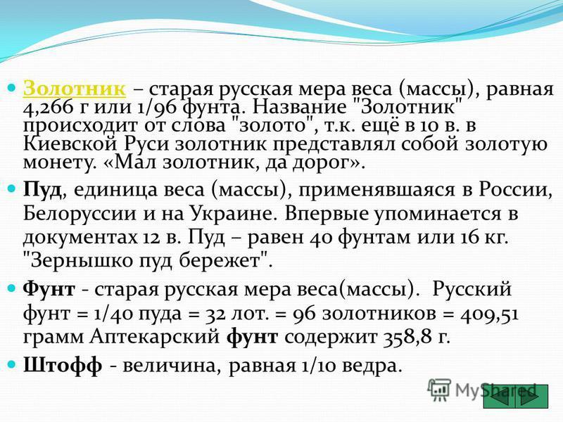 Бочка, старая русская мера жидкостей, употреблявшаяся до введения метрической системы мер, равная 40 ведрам (491,96 л). Бочка Ведро, русская мера объёма жидкостей, применявшаяся до введения метрической системы мер. 1 ведро =33 фунта= 12,299 л. Гривна