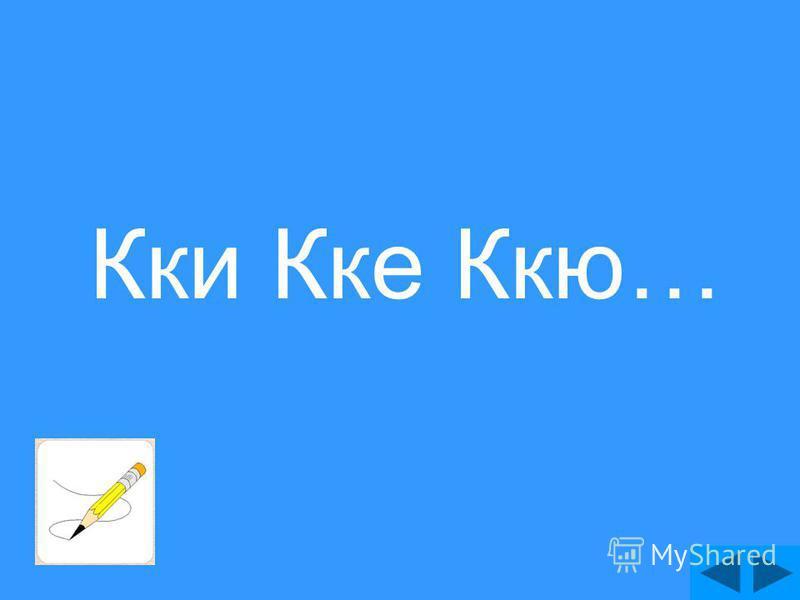Кки Кке Ккю…