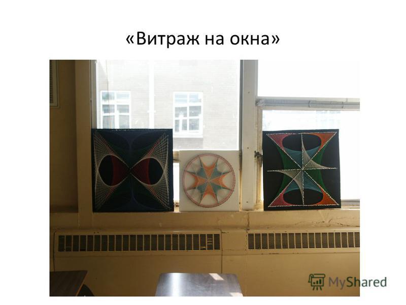 «Витраж на окна»