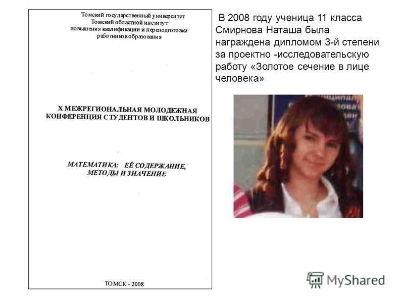В 2008 году ученица 11 класса Смирнова Наташа была награждена дипломом 3-й степени за проектно -исследовательскую работу «Золотое сечение в лице человека»