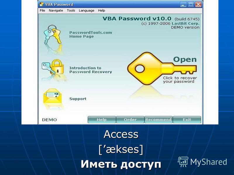 Access[ækses] Иметь доступ