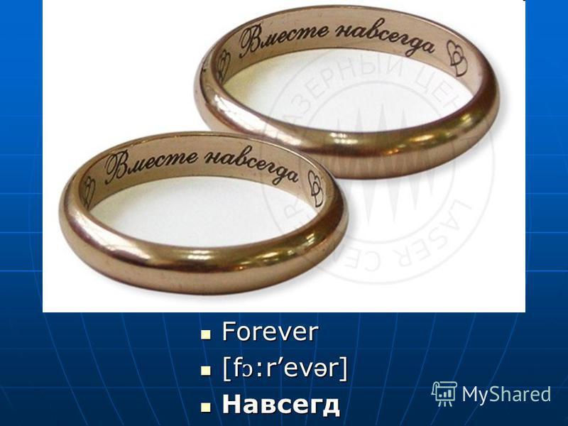 Forever Forever [f ɔ :rev ə r] [f ɔ :rev ə r] Навсегд а Навсегд а
