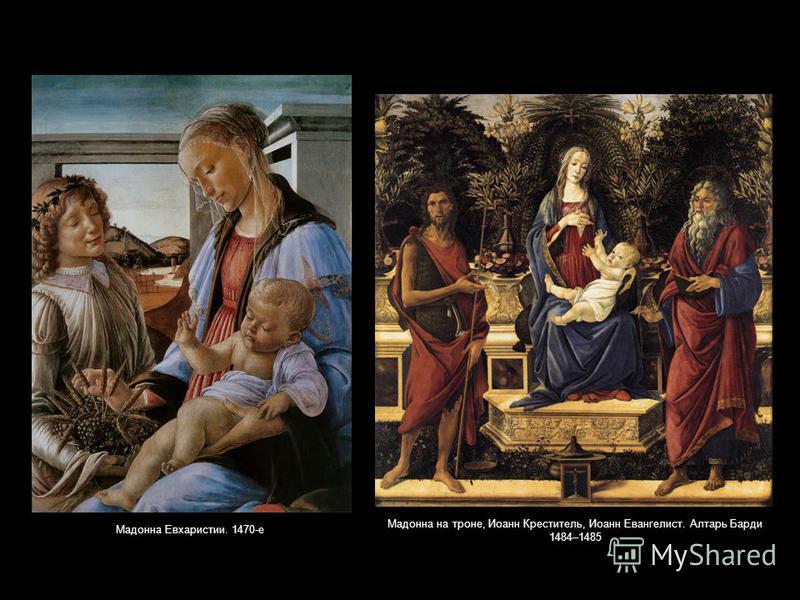Мадонна Евхаристии. 1470-е Мадонна на троне, Иоанн Креститель, Иоанн Евангелист. Алтарь Барди 1484–1485