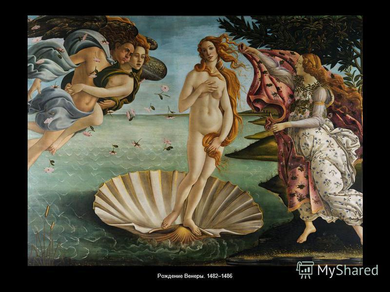 Рождение Венеры. 1482–1486