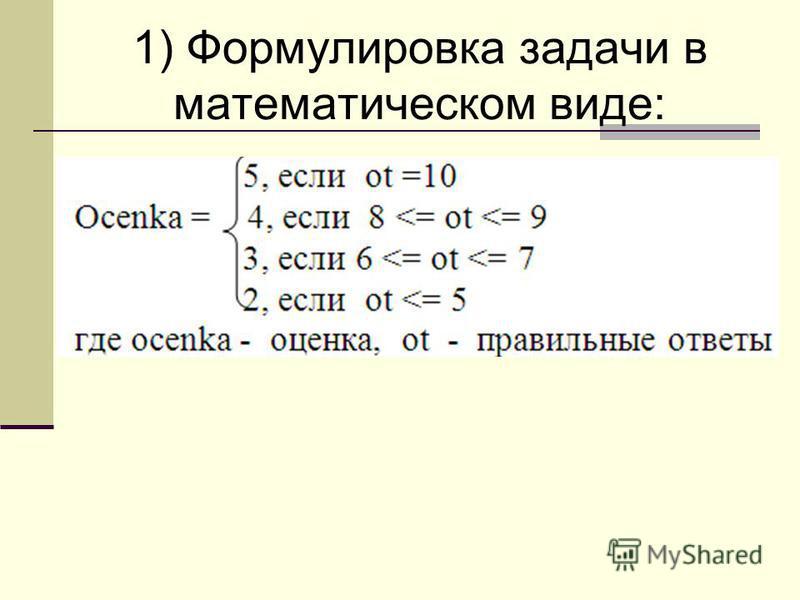 1) Формулировка задачи в математическом виде: