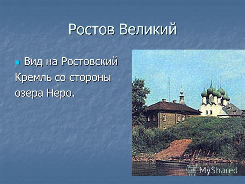 Ростов Великий Вид на Ростовский Вид на Ростовский Кремль со стороны озера Неро.