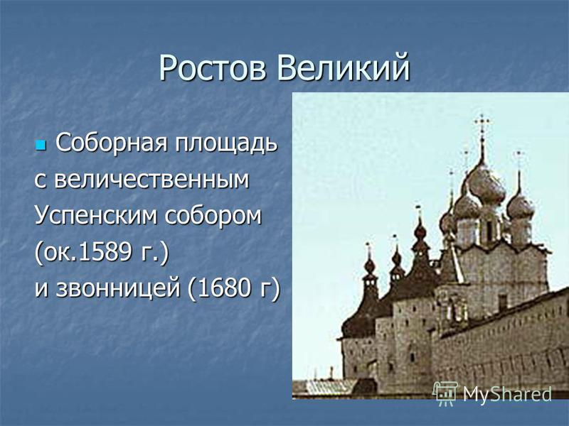 Ростов Великий Соборная площадь Соборная площадь с величественным Успенским собором (ок.1589 г.) и звонницей (1680 г)