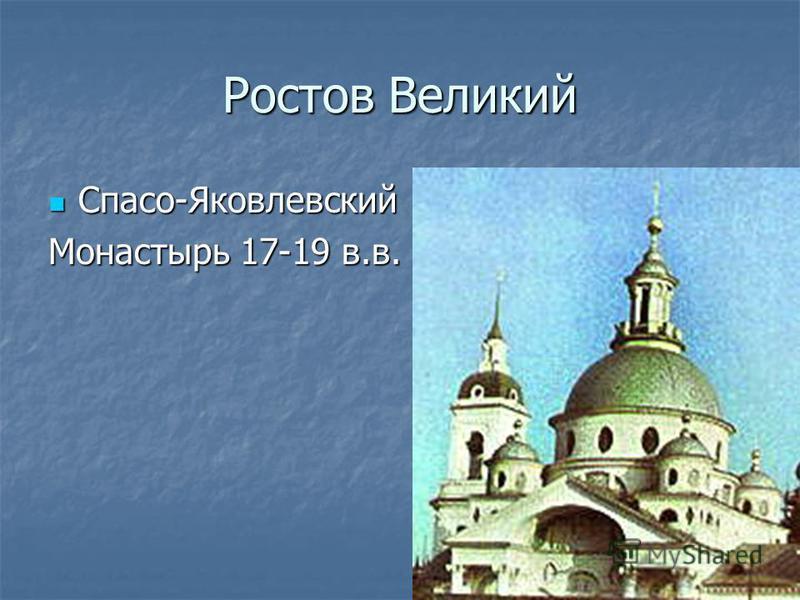 Ростов Великий Спасо-Яковлевский Спасо-Яковлевский Монастырь 17-19 в.в.