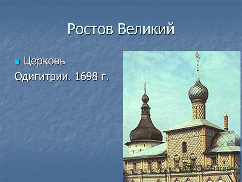 Ростов Великий Церковь Церковь Одигитрии. 1698 г.
