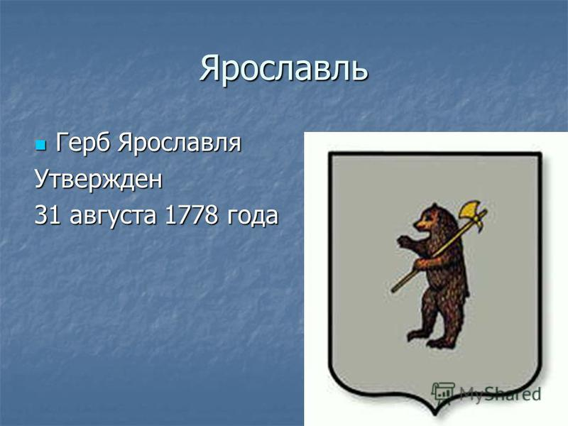 Ярославль Герб Ярославля Герб Ярославля Утвержден 31 августа 1778 года