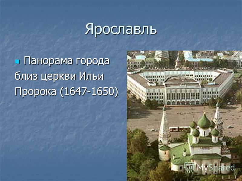 Ярославль Панорама города Панорама города близ церкви Ильи Пророка (1647-1650)