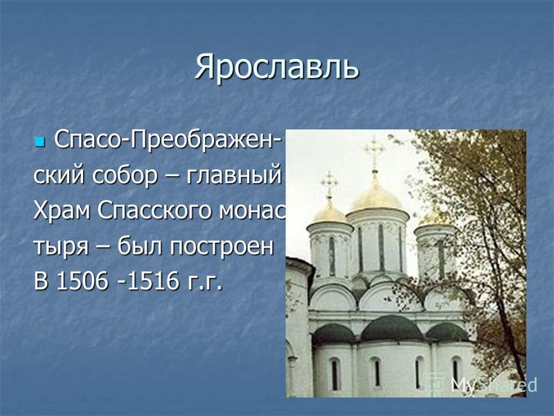 Ярославль Спасо-Преображен- Спасо-Преображен- ский собор – главный Храм Спасского монастыря – был построен В 1506 -1516 г.г.