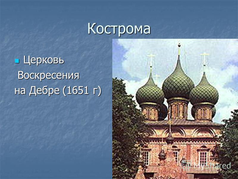 Кострома Церковь Церковь Воскресения Воскресения на Дебре (1651 г)