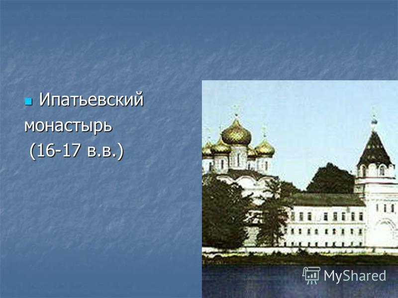 Ипатьевский Ипатьевскиймонастырь (16-17 в.в.) (16-17 в.в.)