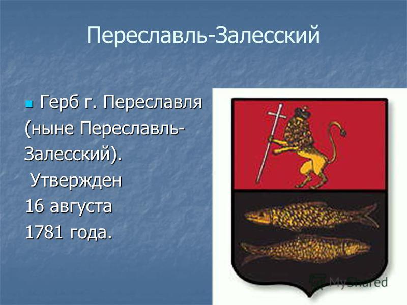 Переславль-Залесский Герб г. Переславля Герб г. Переславля (ныне Переславль- Залесский). Утвержден Утвержден 16 августа 1781 года.