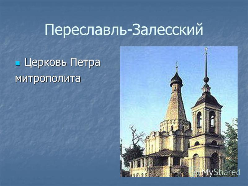 Переславль-Залесский Церковь Петра Церковь Петрамитрополита