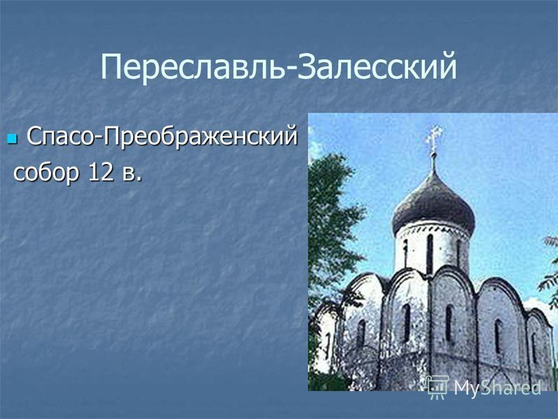 Переславль-Залесский Спасо-Преображенский Спасо-Преображенский собор 12 в. собор 12 в.
