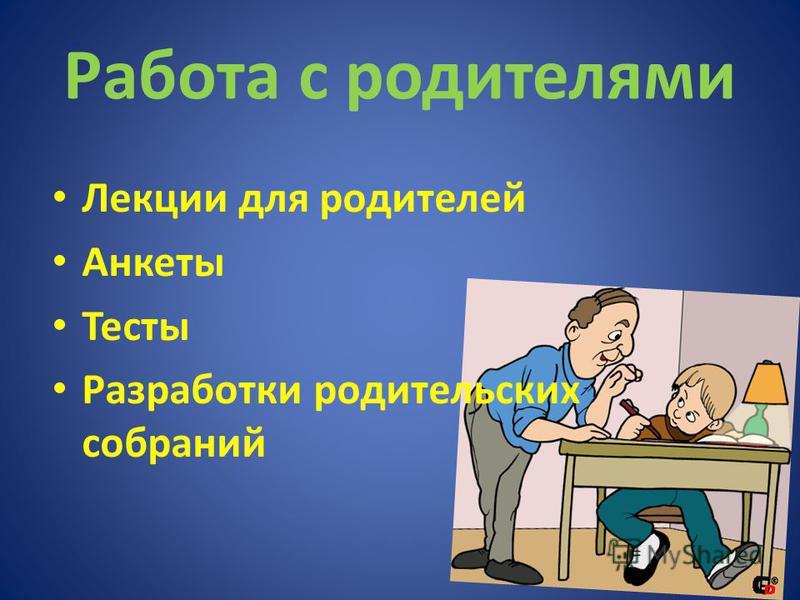 Работа с родителями Лекции для родителей Анкеты Тесты Разработки родительских собраний