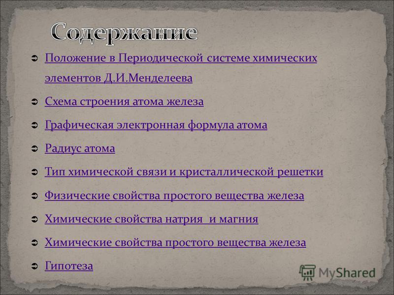 Положение в Периодической системе химических элементов Д.И.Менделеева Положение в Периодической системе химических элементов Д.И.Менделеева Схема строения атома железа Графическая электронная формула атома Радиус атома Тип химической связи и кристалл