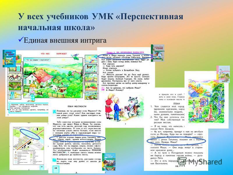 Единая внешняя интрига У всех учебников УМК «Перспективная начальная школа»