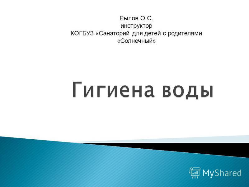Рылов О.С. инструктор КОГБУЗ «Санаторий для детей с родителями «Солнечный»