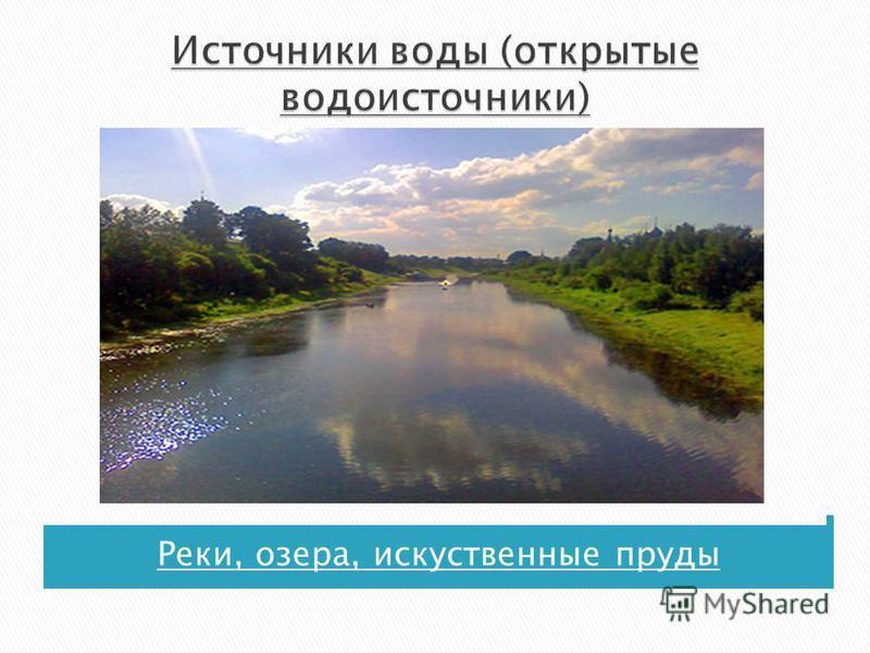 Реки, озера, искусственные пруды