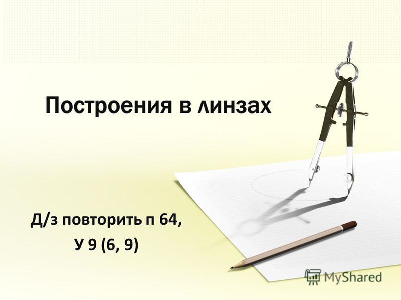 Д/з повторить п 64, У 9 (6, 9)