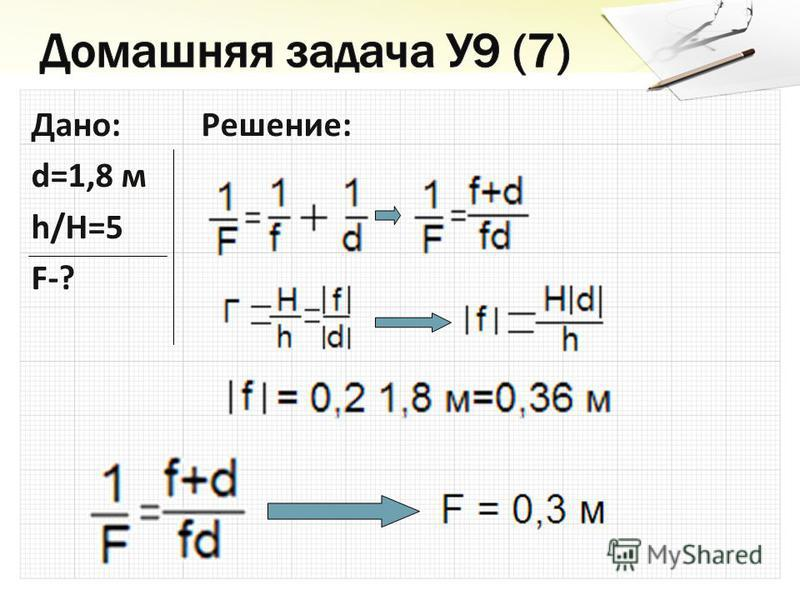 Дано: Решение: d=1,8 м h/H=5F-?