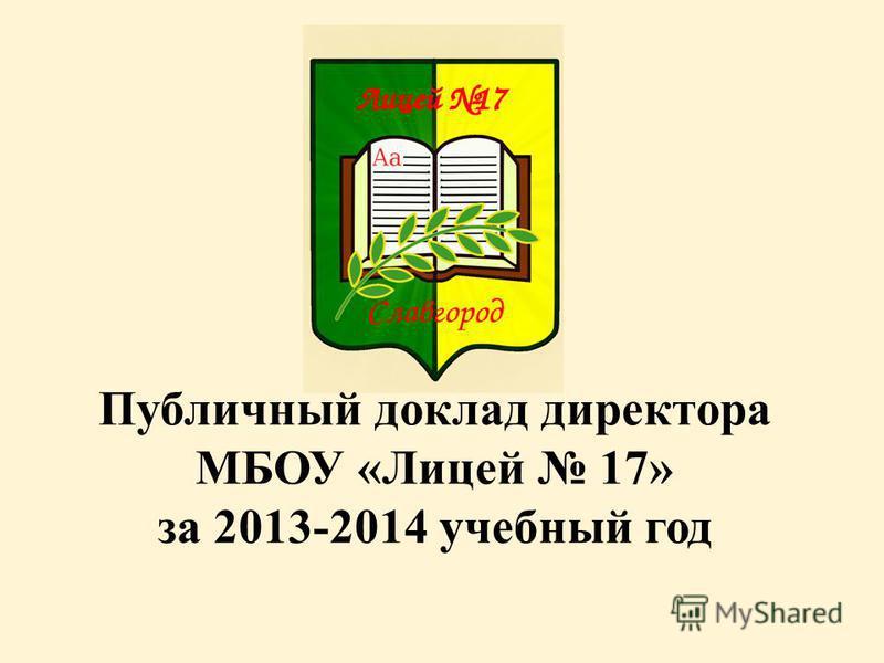 Публичный доклад директора МБОУ «Лицей 17» за 2013-2014 учебный год