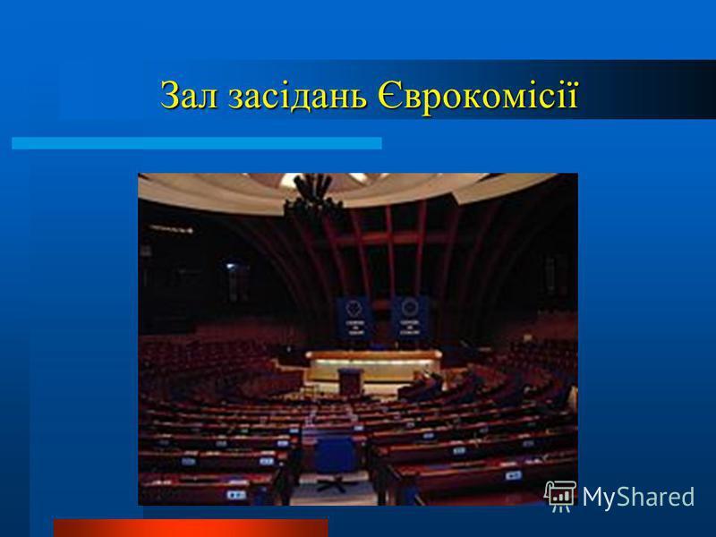 Зал засідань Єврокомісії Зал засідань Єврокомісії