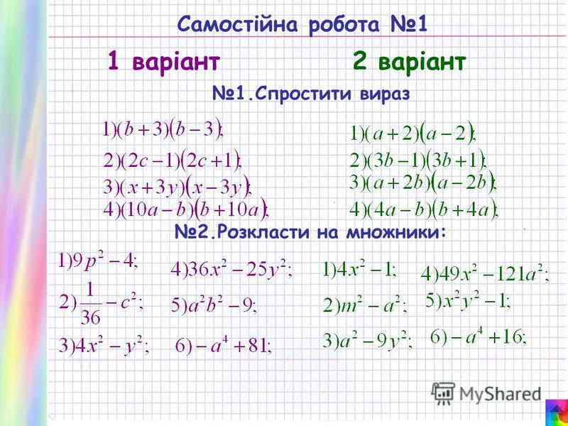 Самостійна робота 1 1 варіант2 варіант 1.Спростити вираз 2.Розкласти на множники: