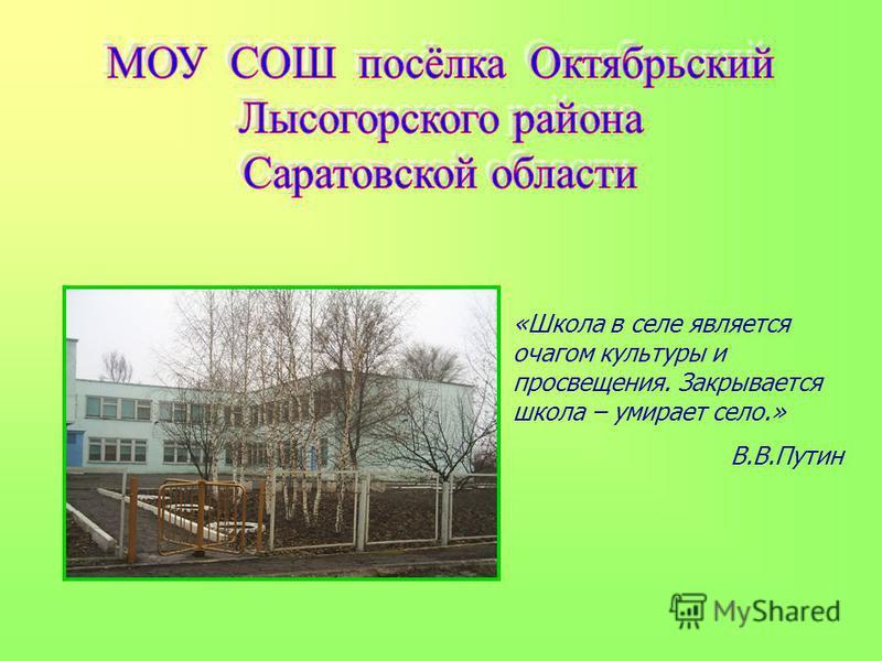 «Школа в селе является очагом культуры и просвещения. Закрывается школа – умирает село.» В.В.Путин