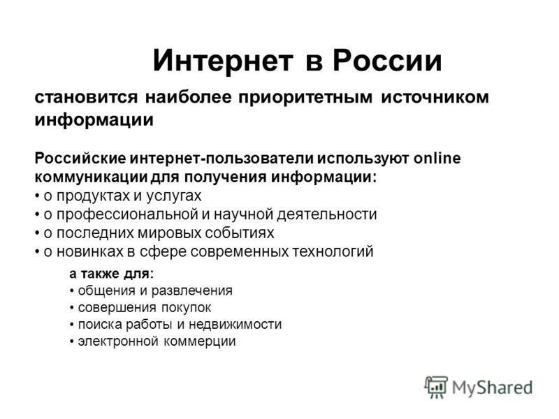 становится наиболее приоритетным источником информации Российские интернет-пользователи используют online коммуникации для получения информации: о продуктах и услугах о профессиональной и научной деятельности о последних мировых событиях о новинках в