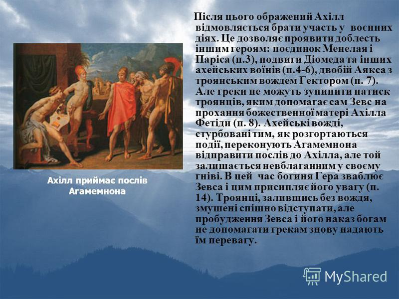 Після цього ображений Ахілл відмовляється брати участь у воєнних діях. Це дозволяє проявити доблесть іншим героям: поєдинок Менелая i Паріса (п.3), подвиги Діомеда та інших ахейських воїнів (п.4-6), двобій Аякса з троянським вождем Гектором (п. 7). А