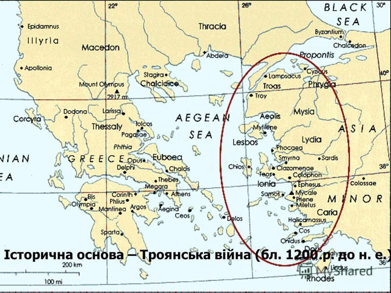 Історична основа – Троянська війна (бл. 1200 р. до н. е.)