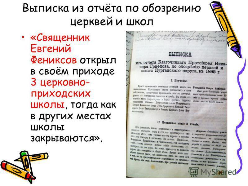 Выписка из отчёта по обозрению церквей и школ «Священник Евгений Фениксов открыл в своём приходе 3 церковно- приходских школы, тогда как в других местах школы закрываются».