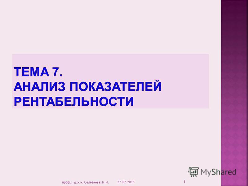 27.07.2015 1 проф., д.э.н. Селезнева Н.Н.
